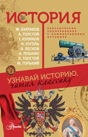 Книга История. Узнавай историю, читая классику