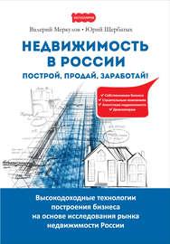Недвижимость в России: построй, продай, заработай!