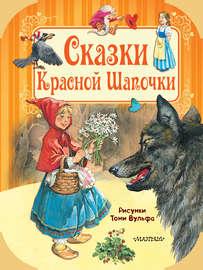 Сказки Красной Шапочки