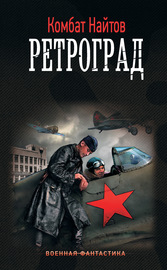 Книга Ретроград