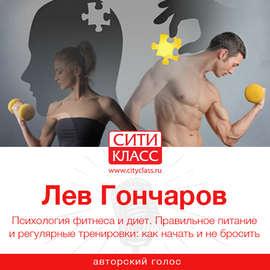 Психология фитнеса и диет. Правильное питание и регулярные тренировки: как начать и не бросить