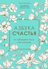 Книга Азбука счастья. Не забывайте быть счастливыми