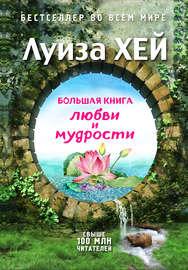 Большая книга любви и мудрости (сборник)