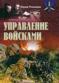 Управление войсками (сборник)
