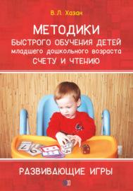 Методика быстрого обучения детей младшего дошкольного возраста счету и чтению. Развивающие игры