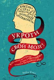 Книга Укроти свой мозг!