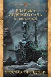 Книга Владыка Ледяного сада. Носитель судьбы