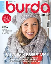 Burda Special №06/2018