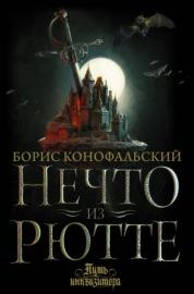 Книга Инквизитор