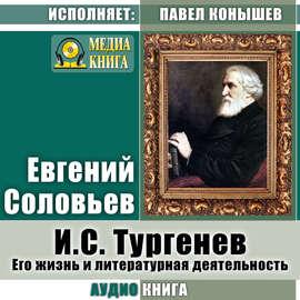 И. С.Тургенев. Его жизнь и литературная деятельность