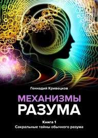 Механизмы разума. Книга 1. Сакральные тайны обычного разума