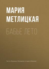 Книга Бабье лето