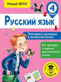 Русский язык. Повторяем изученное в начальной школе. 4 класс