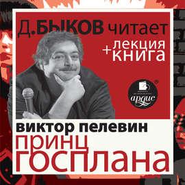 Пелевин В. Принц Госплана в исполнении Дмитрия Быкова + Лекция Быкова Дмитрия