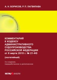 Комментарий к Кодексу административного судопроизводства Российской Федерации от 8 марта 2015 г. № 21-ФЗ (постатейный)