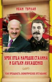 Урок отца народов Сталина и батьки Лукашенко, или Как преодолеть экономическое отставание