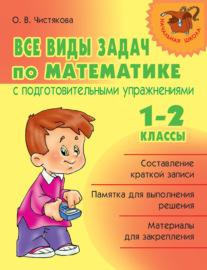 Все виды задач по математике с подготовительными упражнениями. 1–2 классы