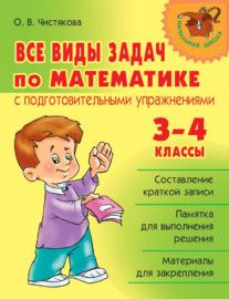 Все виды задач по математике с подготовительными упражнениями. 3–4 классы