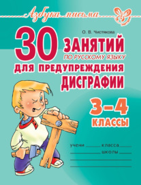 30 занятий по русскому языку для предупреждения дисграфии. 3–4 класс