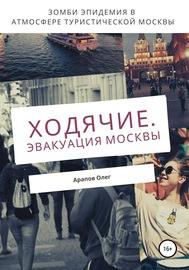 Ходячие. Эвакуация Москвы