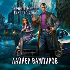 Лайнер Вампиров