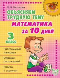 Объясняем трудную тему. Математика за 10 дней. 3 класс
