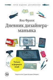 Дневник дизайнера-маньяка