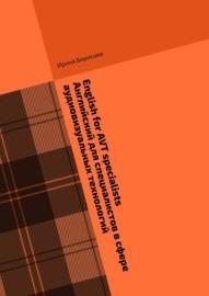 English for sound operators. Английский язык для звукооператоров. Сборник текстов и упражнений по английскому языку