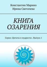 Книга озарения. Серия «Цитаты и мудрости». Выпуск 1
