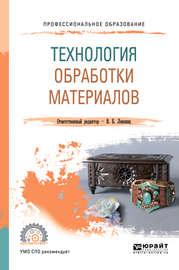 Технология обработки материалов. Учебное пособие для СПО