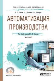 Автоматизация производства. Учебник для СПО
