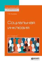 Социальная инклюзия 2-е изд., пер. и доп. Учебное пособие для бакалавриата и магистратуры