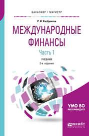 Международные финансы в 2 ч. Часть 1. 2-е изд., пер. и доп. Учебник для бакалавриата и магистратуры