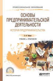 Основы предпринимательской деятельности. История предпринимательства. Учебник и практикум для СПО