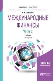 Международные финансы в 2 ч. Часть 2. 2-е изд., пер. и доп. Учебник для бакалавриата и магистратуры