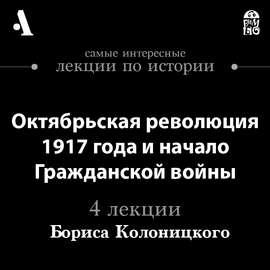 Октябрьская революция 1917 года и начало гражданской войны (Лекции Arzamas)