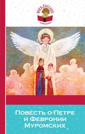 Повесть о Петре и Февронии Муромских (сборник)
