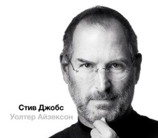 Стив Джобс (в трех частях)