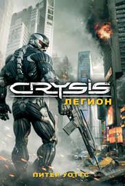 Книга Crysis. Легион
