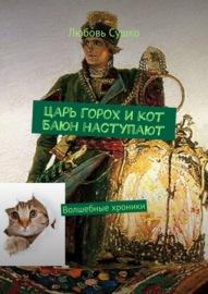 Царь Горох и кот Баюн наступают. Волшебные хроники