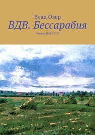 ВДВ.Бессарабия. Финиш ВДВ СССР
