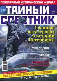 Ваш тайный советник. № 5 (5), ноябрь 2014