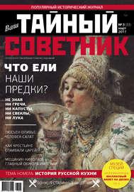 Ваш тайный советник. № 3 (33), март 2017