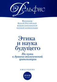 Материалы Второй Российской междисциплинарной научной конференции «Этика и наука будущего. На пути к духовно-экологической цивилизации» 2002
