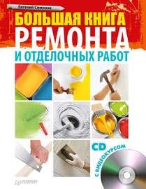 Большая книга ремонта и отделочных работ