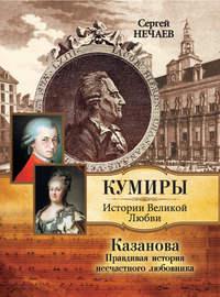 Книга Казанова. Правдивая история несчастного любовника