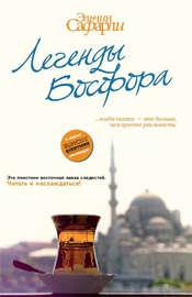 Книга Легенды Босфора (сборник)