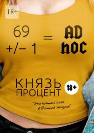 69 +/– 1 = Ad hoc