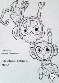 Про Мику, Мони и Моно