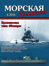 Морская кампания № 06/2016